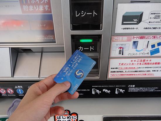 給油専用カードを給油機に挿入する