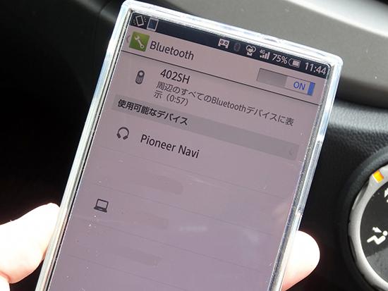 スマートフォンの設定でBluetoothをオンにしよう