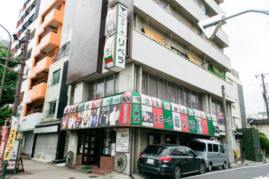 目黒通り沿いにあるステーキハウス リベラ 目黒店