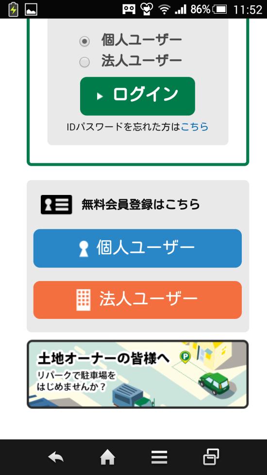 toppi!のWEB画面を下にスクロールすると無料会員登録できる