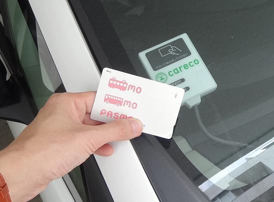 ICカードをかざすと利用開始になり、クルマが解錠する