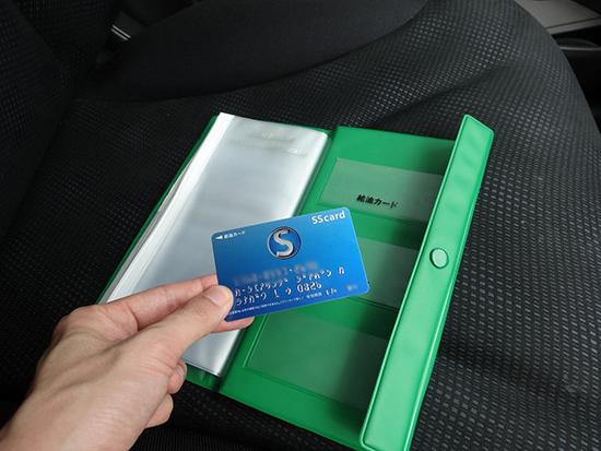 給油専用カードは緑色のファイルの中