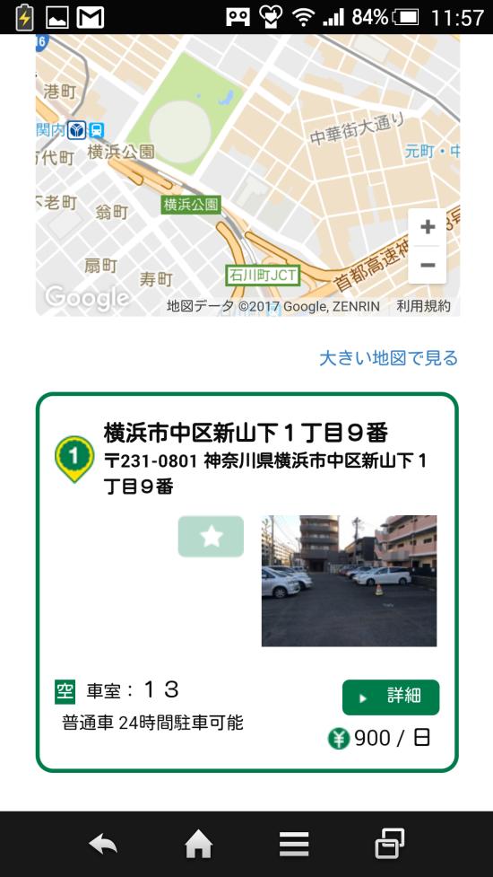 指定したエリアの駐車場が表示されます