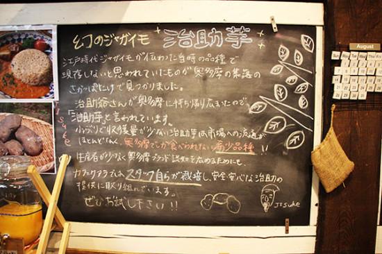 幻のジャガイモ「治助芋」の説明が店内にありました