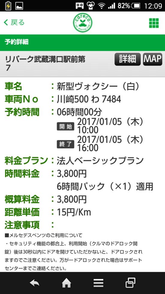 車両ナンバーは予約詳細画面から確認できる