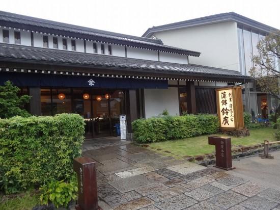 鈴廣のかまぼこは、保存料などを使わない天然素材にこだわった伝統の味