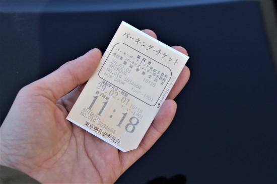 発券されたチケットの内容を確認する