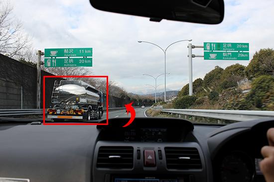 左側のトラックを追い越したら、走行車線に戻る