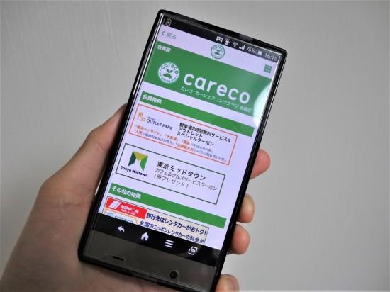 カレコアプリのトップ画面から「会員証」を選択すると表示される