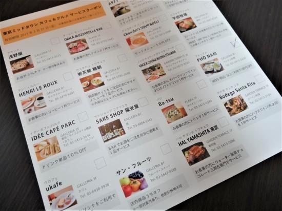東京ミッドタウン内の飲食店で割引やドリンクサービスなどの特典が受けられる