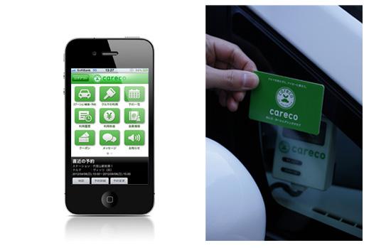 携帯はもちろん、最新のスマートフォンや手持ちのICカードでもカレコの利用が可能。