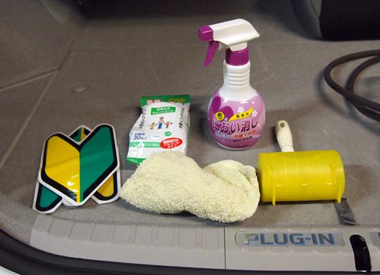 車内には「お掃除セット」が用意されています