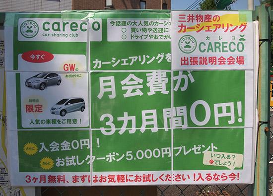 月会費が3ヶ月間0円!