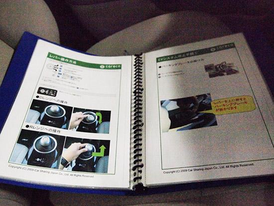 EVの運転にあたって必要な情報が詳しく紹介された車内マニュアル