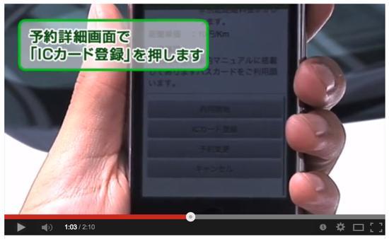 まずはスマートフォンからICカード登録処理を開始