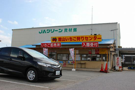 館山いちご狩りセンターのあるJA安房館野支店に到着!