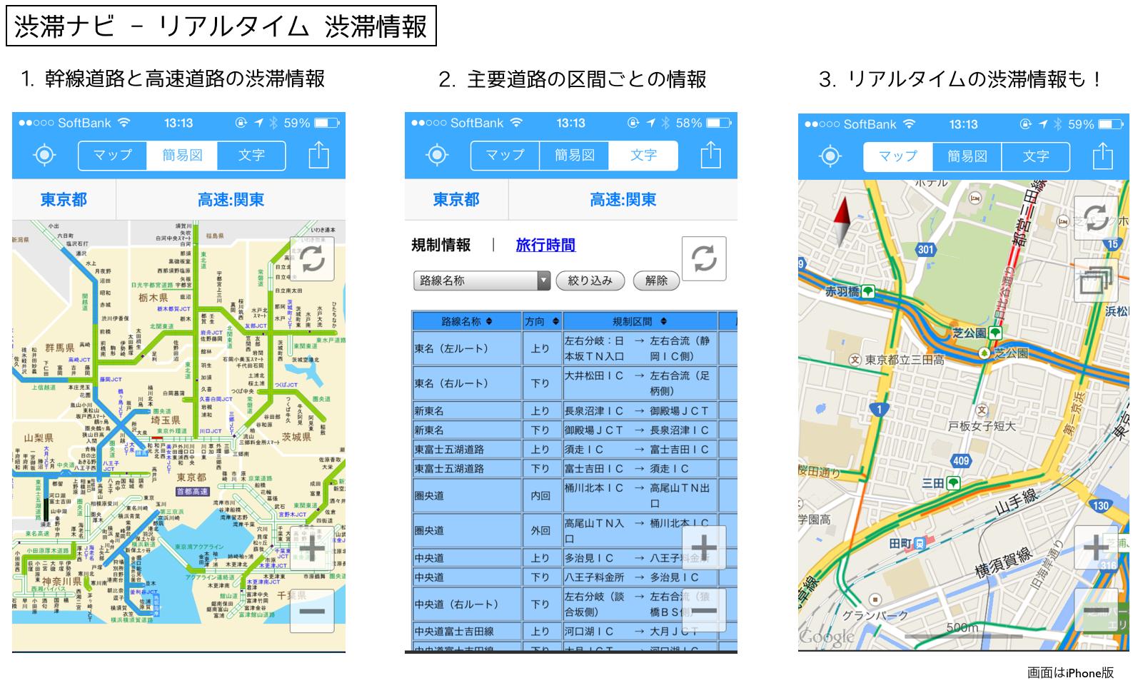 渋滞ナビ:渋滞情報をリアルタイムでチェック