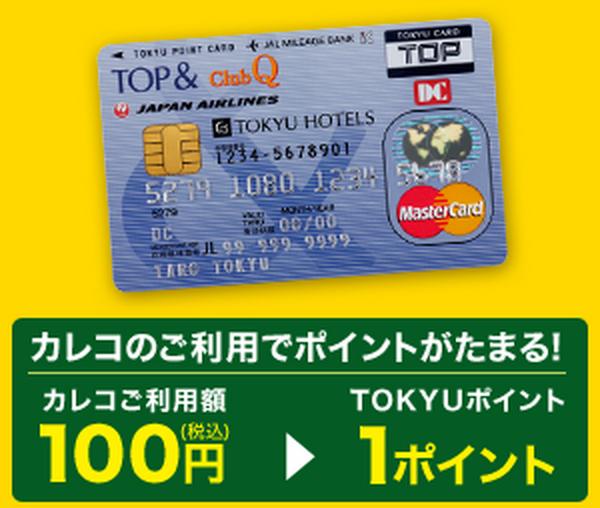東急沿線にお住いなら東急カード「TOP&」