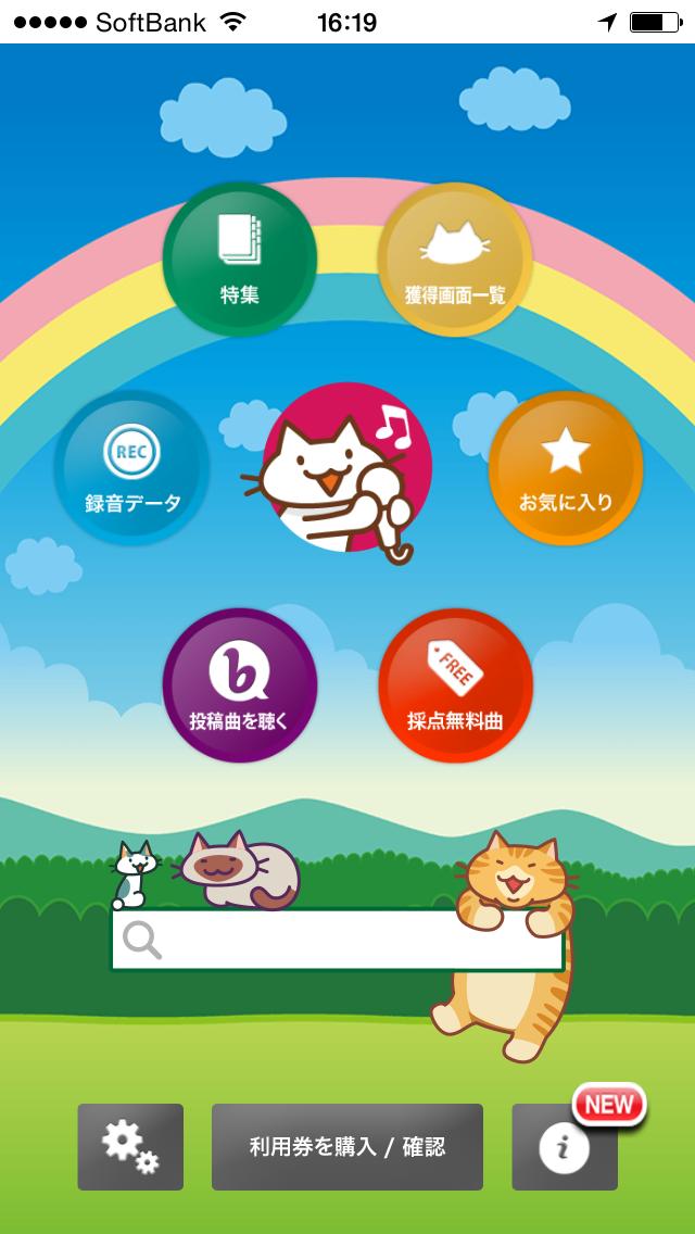 スマートフォンアプリ「カラオケJOYSOUND+(plus)」の画面
