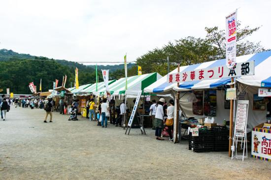 公園内では曼珠沙華祭りが開催