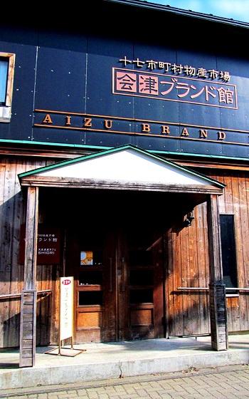 会津ならではのおみやげが手に入る会津ブランド館