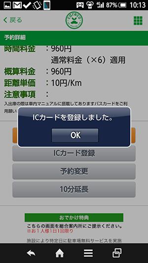 このメッセージが表示されたらICカードの登録完了