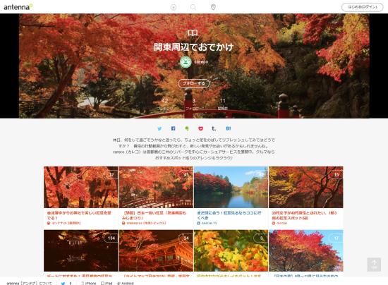 「関東周辺でおでかけ」では紅葉以外の情報も多数ありますよ!