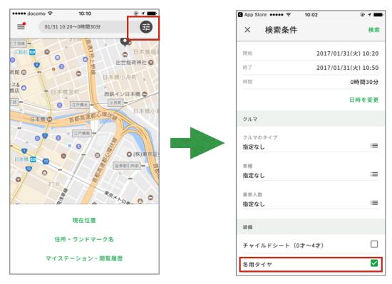 アプリ「careco v2」からから探す方法:ホーム右上の黒いボタンをタップ→「冬用タイヤ」をチェック