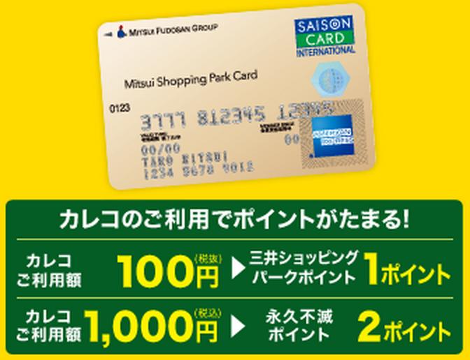 ららぽーと、三井アウトレットパークなどの施設でのお買い物でポイントがたまる三井ショッピングパークカード