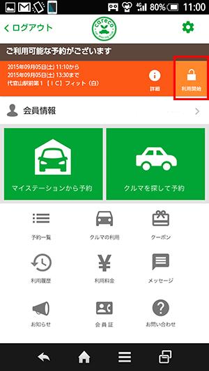 カレコ公式アプリ上部の「利用開始」からクルマを利用する