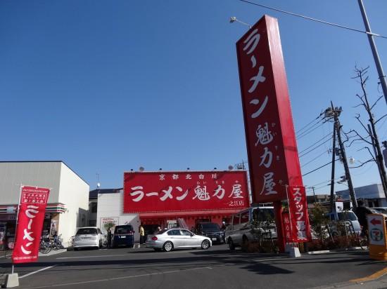 京都北白川元祖背脂醤油ラーメンの魁力屋