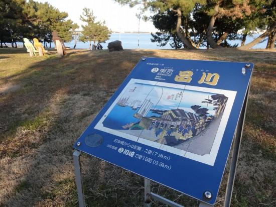サイクリングロードには東海道五十三次のパネルがあります