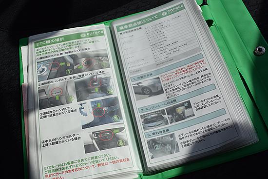 車内マニュアルには給油やETCカードのことなどがまとめられています