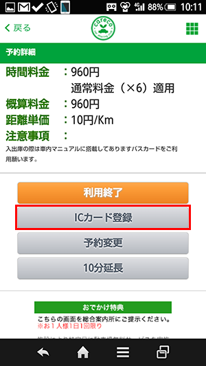 「ICカード登録」をタップすると確認のポップアップが登場