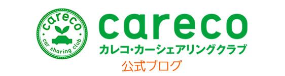 カーシェアリングのカレコ(careco)公式ブログ