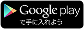 Android(TM)版ダウンロード