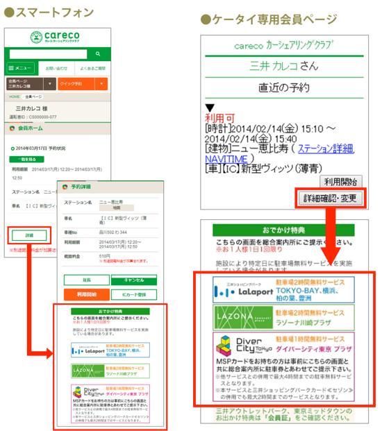 ららぽーと、ダイバーシティ東京 プラザ、ラゾーナ川崎プラザの特典バナーの表示方法