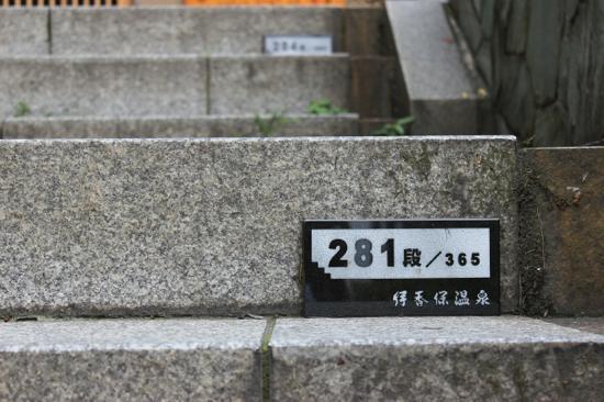 石段の段数は全部で365段!