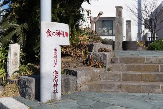 食の神様でもある海南神社