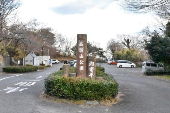 入り口右手にある高麗山公園 大駐車場