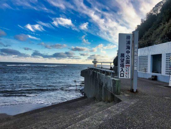 「かつうら海中公園」展望塔入り口