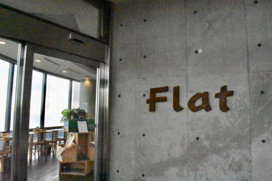 レストハウス内のレストラン「Flat」