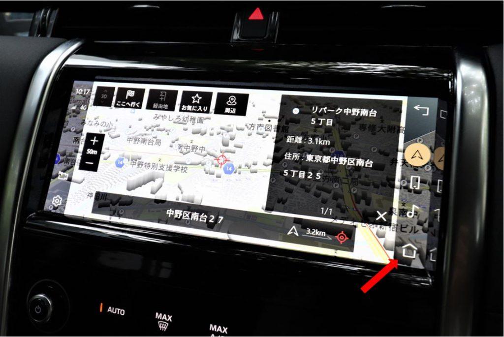 (1)まずは画面右下にあるホームボタン(家のマーク)をタッチする
