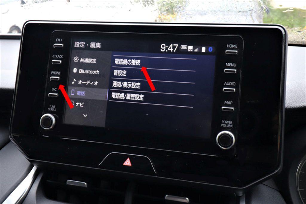 (1)左側にある「PHONE」ボタンを押し、「電話」から「電話機の接続」を選択する