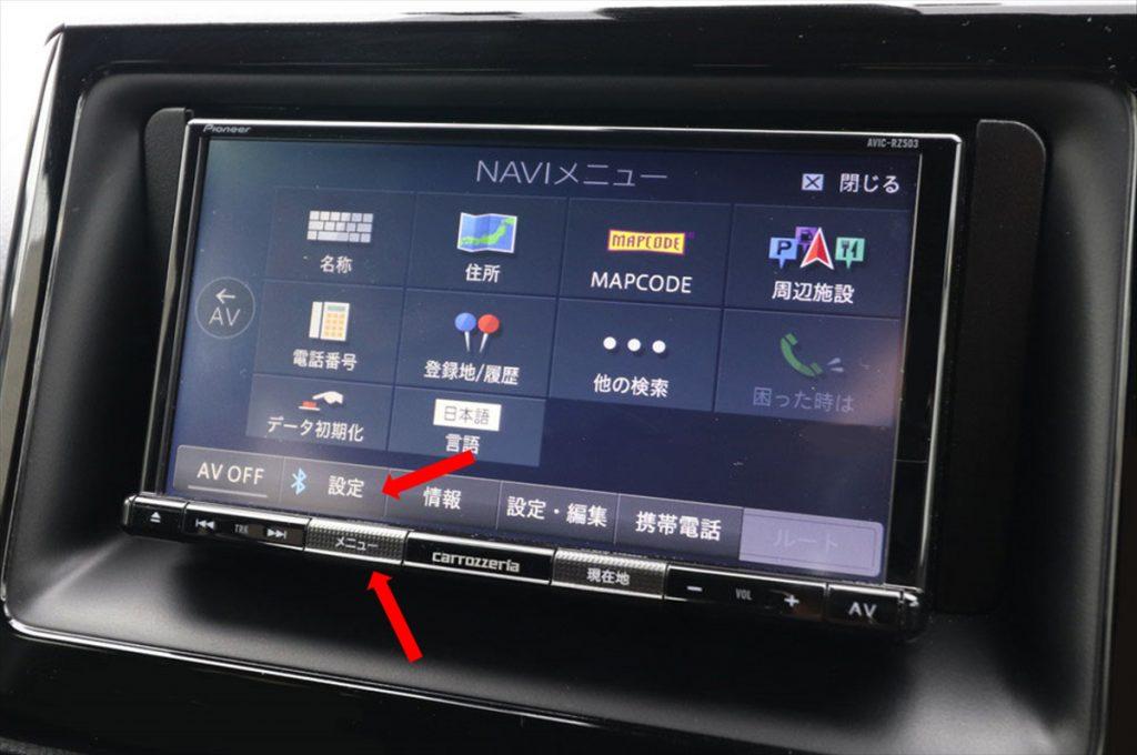 (1)メニューボタンを押し、Bluetoothマークのついた「設定」を選択