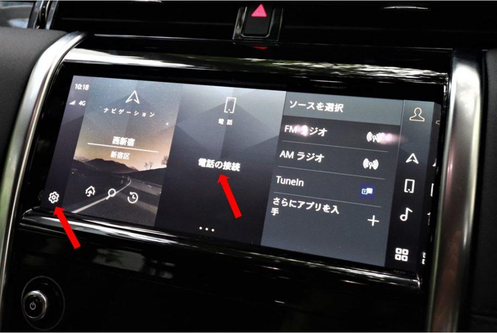 (2)画面左下のメニューボタン(歯車マーク)または「電話の接続」をタッチする