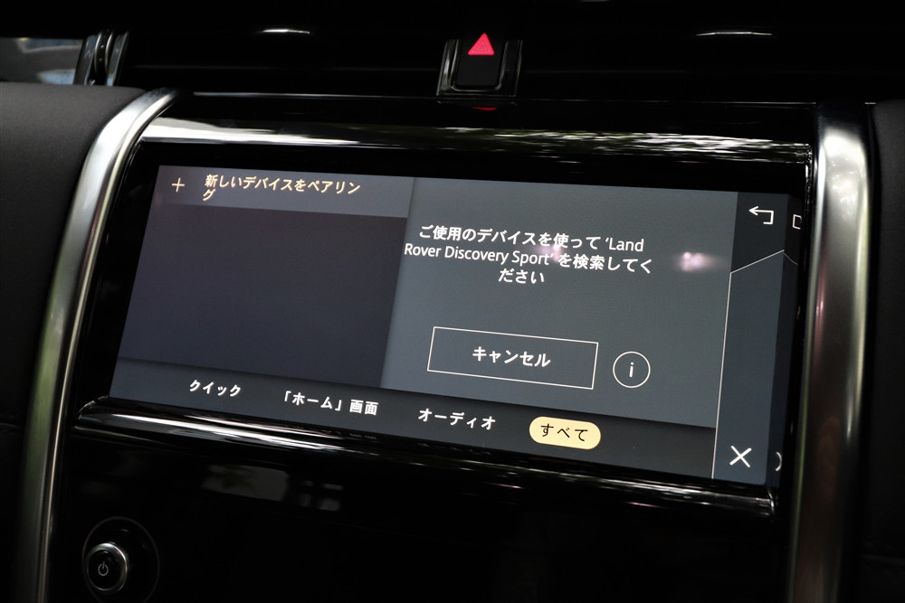 (3)「新しいデバイスをペアリング」から、Bluetooth機能をONにした自身のスマホを選択