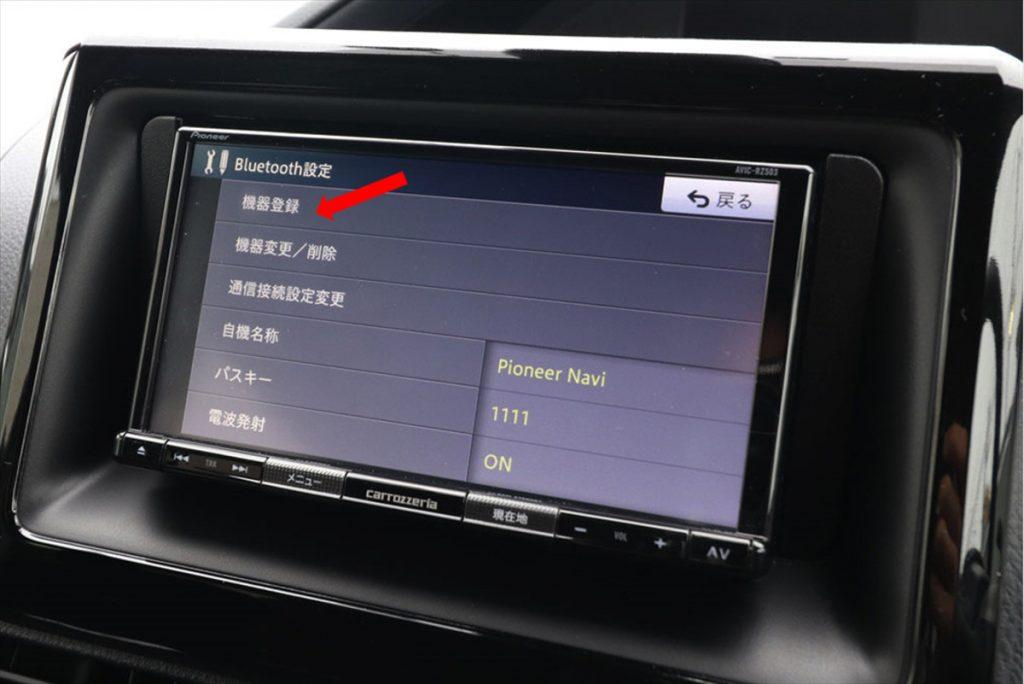 (2)「Bluetooth設定」のメニューが表示されたら、「機器登録」を選択する