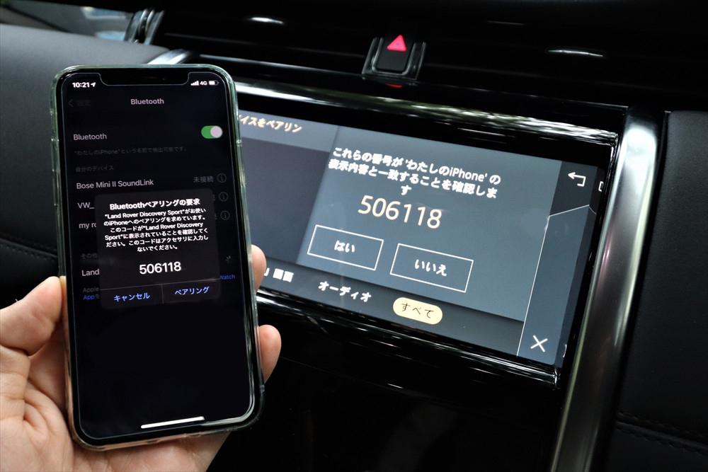 (4)認証コードが一致していることを確認して、ペアリング。これで接続完了