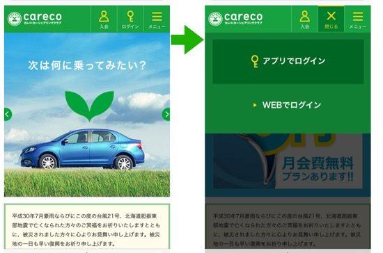 ホームページのトップ画面の右上の「ログイン」をタップし、会員ページへのログインは「WEBでログイン」をタップする。